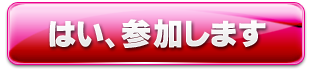 botton002-hai-sanka-pink1