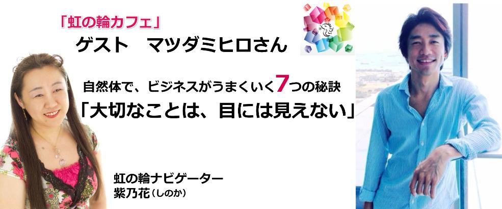 虹の輪カフェヘッダー1