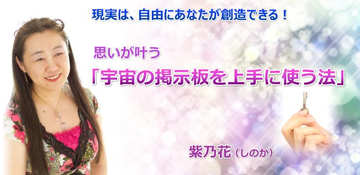 紫乃花宇宙の掲示板バナー