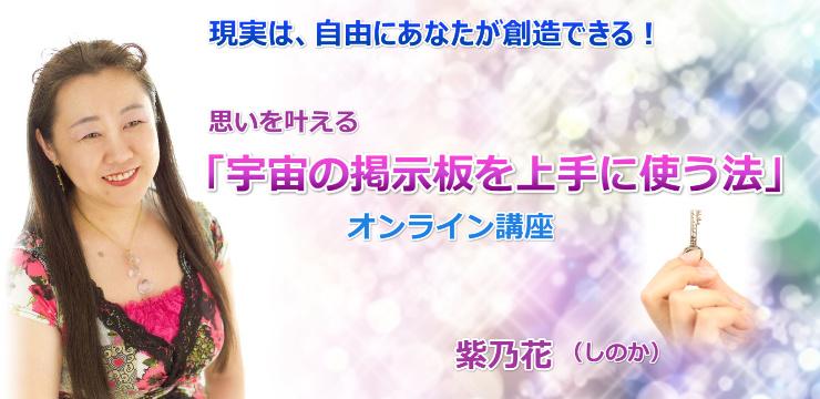 紫乃花宇宙の掲示板動画レッスンバナー更新08