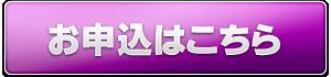 botton001-omoushikomi-violet-300x70